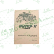 """Инструкция   мотоциклы   МТ, ДНЕПР 11  (98стр)   """"SEA"""""""