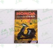 "Инструкция   скутеры   Honda LEAD   (80стр)   ""SEA"""