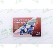 """Инструкция   скутеры китайские  50cc   (№27)   (211стр)   """"SEA"""""""