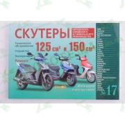 """Инструкция   скутеры китайские  125/150cc   (№17)   (240стр)   """"SEA"""""""
