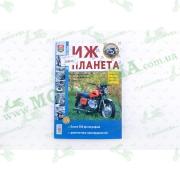 "Инструкция   мотоциклы   ИЖ ПЛАНЕТА   (127стр)   ""SEA"""