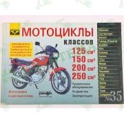 """Инструкция   мотоциклы китайские 125-250сс   (№35)   (88стр)   """"SEA"""""""