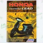 "Инструкция по эксплуатации (устройство, техобслуживание и ремонт) Honda LEAD (80стр) ""SEA"""