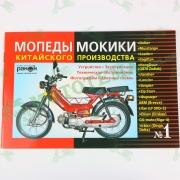 Инструкция по ремонту и эксплуатации мопед DELTA №1 (47стр)