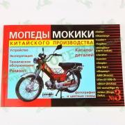 Инструкция по ремонту и эксплуатации мопед DELTA №3 (170стр)