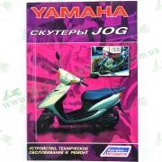 Инструкция по ремонту и эксплуатации скутеры Yamaha JOG (80стр)