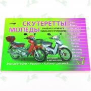 Инструкция (ремонт) мопеды китайские Active 50-125 см³ (№7) (223стр)