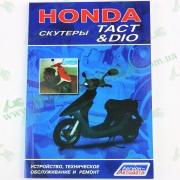 """Инструкция   скутеры   Honda DIO, TACT   (112стр)   """"SEA"""""""