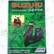 "Инструкция   скутеры   Suzuki SEPIA   (88стр)   ""RPR"""