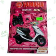 Руководство по ремонту и обслуживанию скутера Yamaha Jog