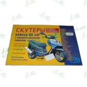Руководство по ремонту и обслуживанию скутеров 4т 50сс