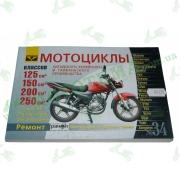 Руководство по ремонту и обслуживанию мотоциклов 4т 125/150/200/250сс