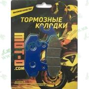 Передние тормозные колодки дискового тормоза для Lifan  Vipe Geon  KAWASAKI- KVF 650; YAMAHA- YFZ 450