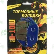 Задние тормозные колодки для Lifan LF150-10B; HONDA-CBR 125/CBF 250