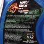 """Масло моторное 10W-40 MOTO ROAD 4T """"ELF"""" (полусинтетика) 1л."""