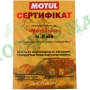 Масло для цепных пил Motul Timber 120 минеральное 1 литр