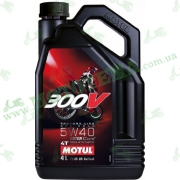Масло Motul 300V 4T off road 5W40 4 литра