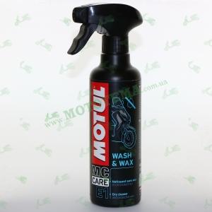 Сухое чистящее средство Motul E1 Wash&Wax E1 400мл