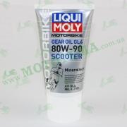 Трансмиссионное масло (редукторное) LIQUI MOLI SCOOTER 80W-90 Gear Oil GL4 150ml