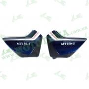 Пластик боковина (пара) MT150-5
