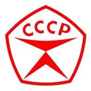 Мототехника СССР